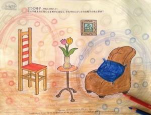 ふたつの椅子-3