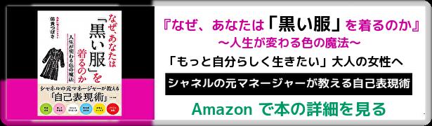 電子書籍 色とココロの教科書 Amazonで購入する