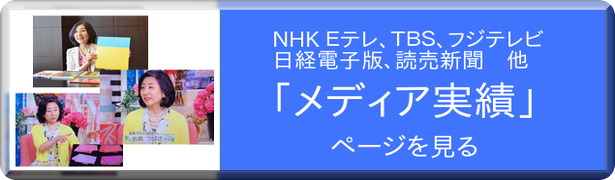 NHK Eテレ、TBS、フジテレビ、日経電子版、読売新聞、メディア実績ページを見る
