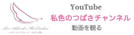 YouTube 私色のつばさチャンネル 動画を観る
