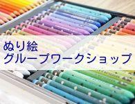 体験・塗り絵ワークショップ