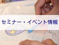 セミナー・イベント・グループワークショップ情報