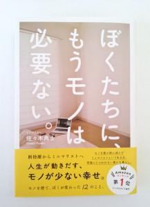 Book-20151006