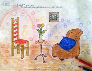 ふたつの椅子-1