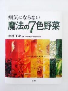 フィトケミカル-1-1