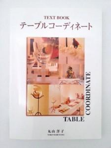 丸山洋子著 Book-1