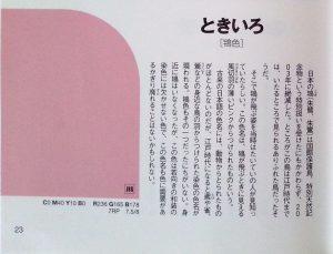 ときいろ-福田邦夫著『色の名前507』