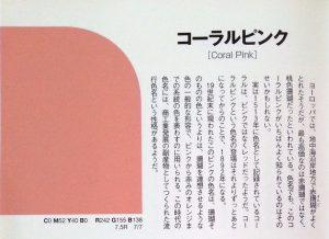 コーラルピンク-福田邦夫著『色の名前507』