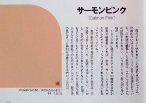サーモンピンク-福田邦夫著『色の名前507』