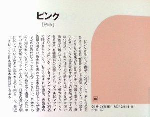 ピンク-福田邦夫著『色の名前507』