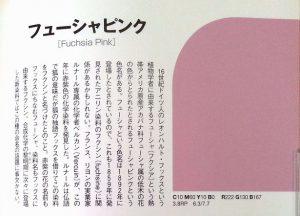 フーシャピンク-福田邦夫著『色の名前507』