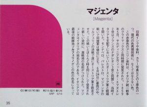 マジェンタ-福田邦夫著 『色の名前507』