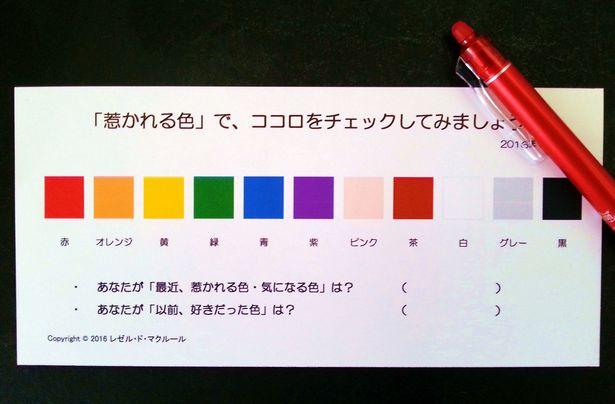惹かれる色の心理 「赤」は、自信?怒り?【色彩でココロをチェック】