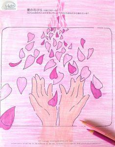 愛の花びら-1-2