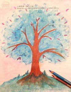 一本の木-2-1
