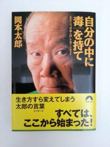 岡本太郎著書