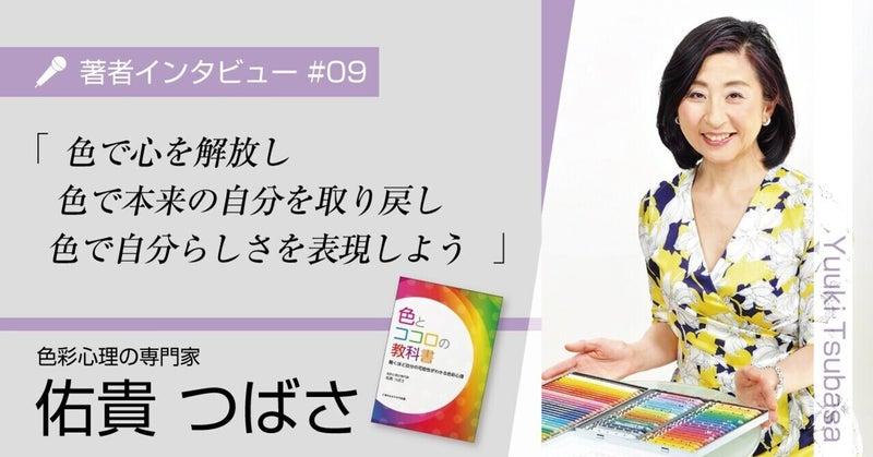 インタビュー記事が、ごきげんビジネス出版「note」に掲載されました!